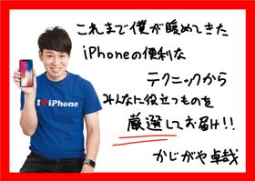 iPhone芸人 かじがや卓哉のスゴいiPhone 超絶便利なテクニック123 iPhone X/8/8 Plus対応[POP]