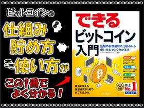 できるビットコイン入門 話題の仮想通貨の仕組みから使い方までよく分かる本[POP]