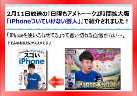 【アメトーーク】iPhone芸人 かじがや卓哉のスゴいiPhone 超絶便利なテクニック123 iPhone X/8/8 Plus対応[POP]
