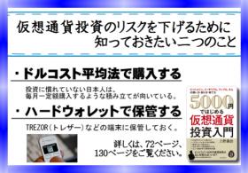 5000円ではじめる仮想通貨投資入門[POP]Ver.2