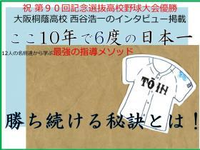 変わりゆく高校野球[祝・大阪桐蔭優勝POP]