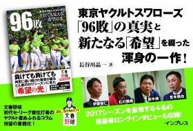 96敗 東京ヤクルトスワローズ[POP]