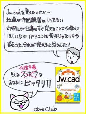 できるイラストで学ぶJw_cad[POP]