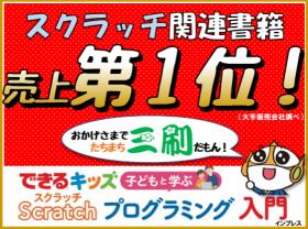 できるキッズ 子どもと学ぶScratchプログラミング入門[POP]Ver.2