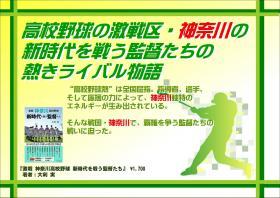 激戦 神奈川高校野球 新時代を戦う監督たち[POP]Ver.1