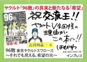 96敗 東京ヤクルトスワローズ[POP]交流王Ver.2