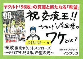 96敗 東京ヤクルトスワローズ[POP]交流王Ver.1