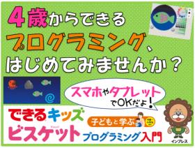 できるキッズ 子どもと学ぶ ビスケットプログラミング入門[POP]Ver.2