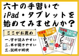できる 大人の手習い帖シリーズ iPad&アンドロイドタブレット[POP]