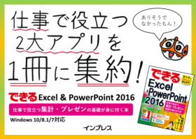 できるExcel & PowerPoint 2016[POP]