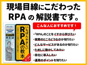 いちばんやさしいRPAの教本[POP]