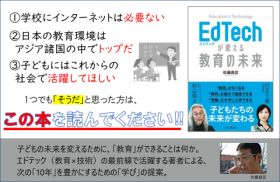 EdTechが変える教育の未来[POP]