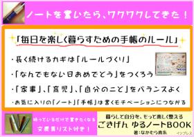 ごきげん ゆるノートBOOK[POP]