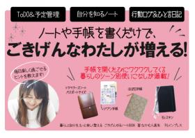 ごきげん ゆるノートBOOK[POP]Ver.2