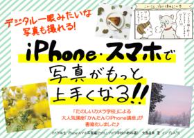 カメラ1年生 iPhone・スマホ写真編[POP]