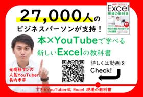 できるYouTuber式 Excel現場の教科書[POP]
