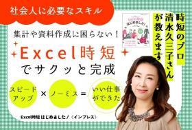 Excel時短はじめました!(できる for Woman)[POP]Ver.2