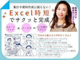 Excel時短はじめました!(できる for Woman)[A4パネル]