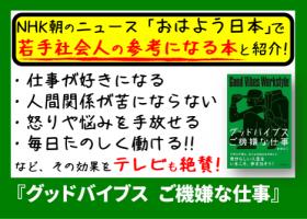グッドバイブス ご機嫌な仕事[POP]NHKおはよう日本Ver.