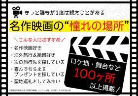 海外名作映画と巡る世界の絶景[POP]Ver.2