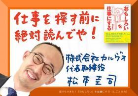 僕でもできた! 「おもしろい」を仕事にする(しごとのわ)[POP]関西弁Ver.