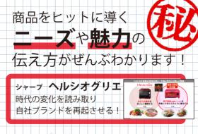ヒット商品のマル秘プレゼン資料を大公開![POP]