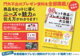 ヒット商品のマル秘プレゼン資料を大公開![A4パネル]