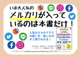 できるfit メルカリ&LINE&Instagram&Facebook&Twitter 基本+活用ワザ[POP]
