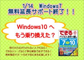 できるパソコンのお引っ越し Windows 7からWindows 10に乗り換えるために読む本 令和改訂版[POP]