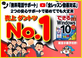 できるWindows 10 2020年 改訂5版[POP]