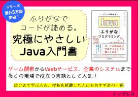 スラスラ読める Javaふりがなプログラミング[POP]