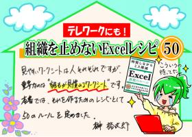 Excel無敵のルール[POP](B)