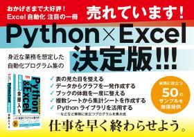 できる 仕事がはかどるPython&Excel自動処理 全部入り。[POP]
