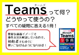 できるポケット テレワーク必携 Microsoft Teams全事典 Microsoft 365&無料版対応[POP]