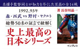 詰むや、詰まざるや 森・西武 vs 野村・ヤクルトの2年間[POP]