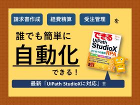 できるUiPath Studio X はじめての業務RPA[POP]