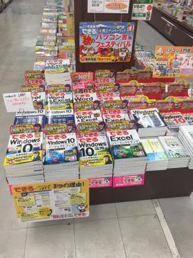 あおい書店 横浜店様(神奈川県横浜市)