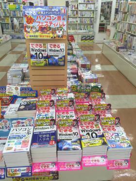 平坂書房 MORE'S店様(神奈川県横須賀市)