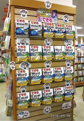 勝木書店 KaBoSベル店様(福井県福井市)