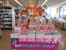 明文堂書店 富山新庄経堂店様(富山県富山市)