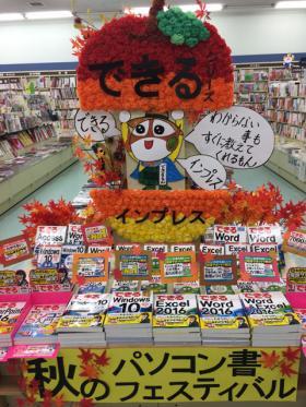 芳和堂書店様(愛知県豊田市)