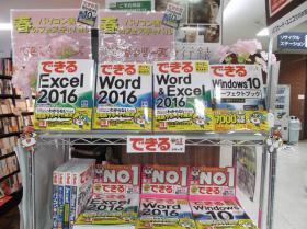 BOOKSえみたす ピアゴ大口店様(神奈川県横浜市)