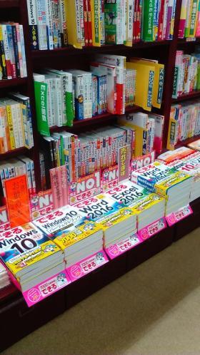 明屋書店 東予店様(愛媛県西条市)