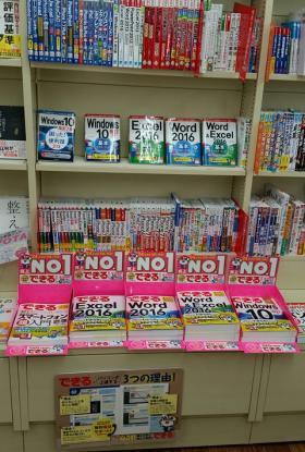 ファミリエ書店様(石川県輪島市)