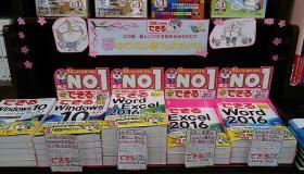 明屋書店 平井店様(愛媛県松山市)