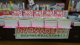 明屋書店 広見店様(愛媛県北宇和郡)