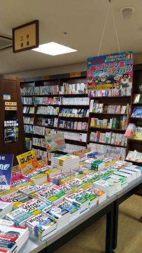 あおい書店 上大岡店様(神奈川県横浜市)