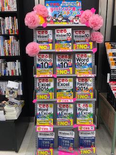 TSUTAYA 積文館書店 薬院店様(福岡県福岡市)