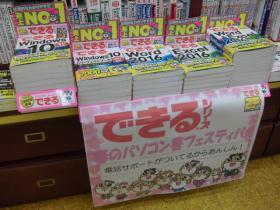 明屋書店 中央通店様(愛媛県松山市)