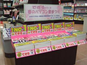 明屋書店 臼杵野田店様(大分県臼杵市)